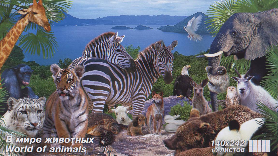 В мире животных V_MIRE_JIVOTN10